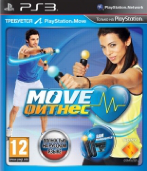Playstation 3 Move Фитнес